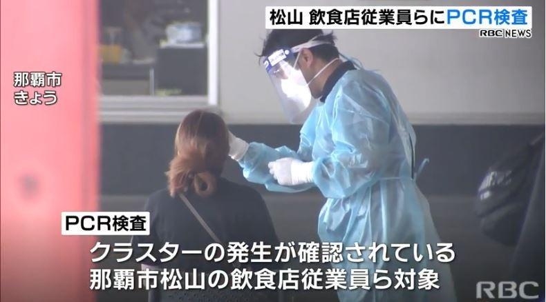 日本武漢肺炎疫情至今仍居高不下,其中沖繩縣更是日本近期疫情惡化最嚴重的行政區,今天的新增確診更攀升至159人,刷新沖繩縣單日最多確診人數,目前已有1127確診。(圖擷取自《琉球放送》)