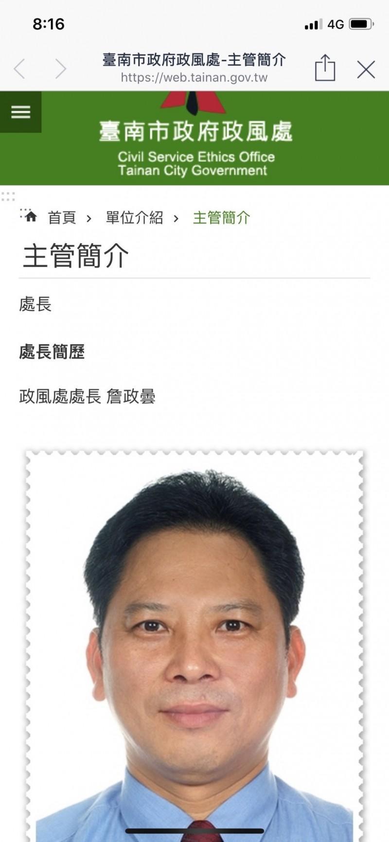 台中市政風處長詹政曇已報到,但台南市政府政風處網站仍掛著他的的資料。(取自台南市政風處網站)