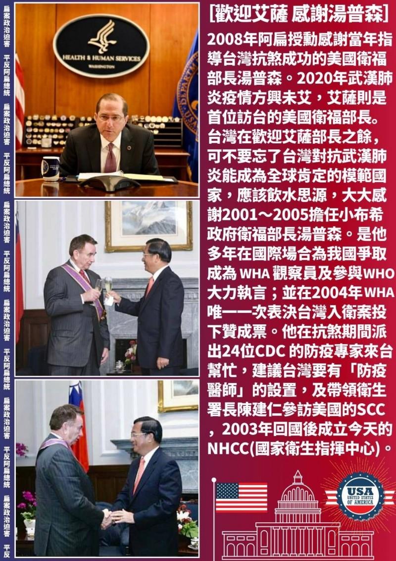 前總統陳水扁在臉書表示,台灣應飲水思源,在歡迎美國現任衛生部長阿札爾時也要感謝美前部長湯普森。(圖擷取自陳水扁臉書)