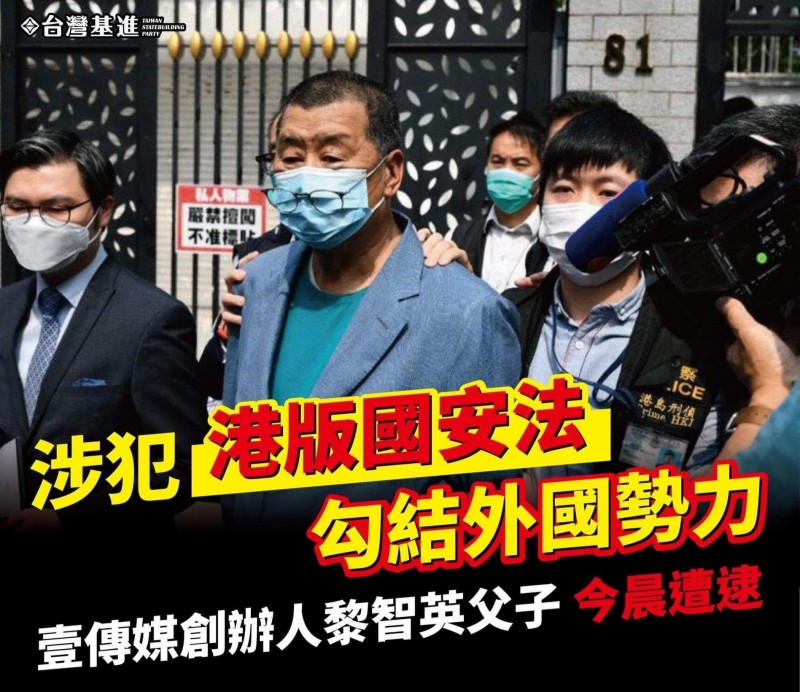 壹傳媒創辦人黎智英今傳出在香港住處遭拘捕,台灣基進呼籲,台人若非必要,盡可能別去香港。(記者王榮祥翻攝)