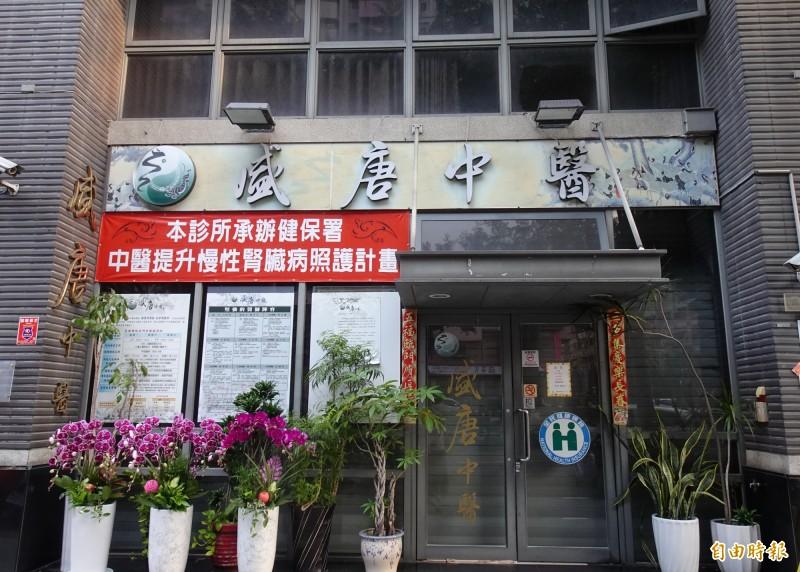 盛唐中醫診所被勒令停業2個月。(記者張菁雅攝)