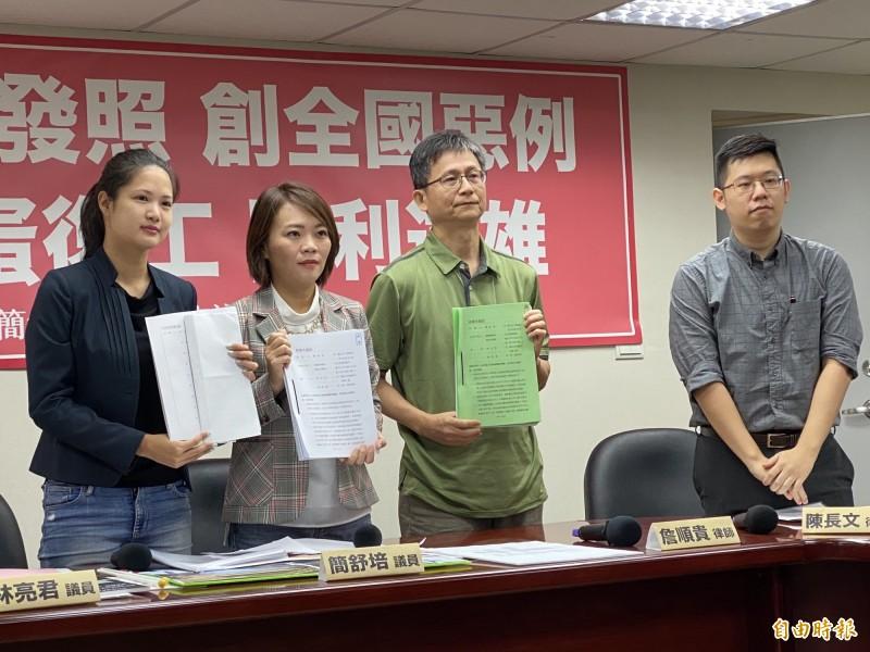 圖左至右為市議員林亮君、簡舒培、律師詹順貴、陳長文。(記者郭安家攝)