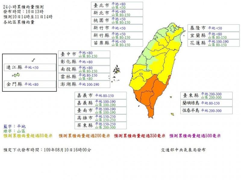 據氣象局最新風雨預估,今明兩天恆春半島、屏東縣山區、台東縣累積雨量最高可達300毫米、今入夜後到明天清晨澎湖最大將出現11級陣風。(記者蕭玗欣翻攝)