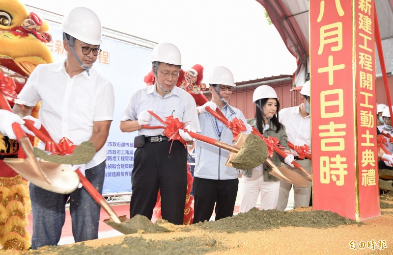 台北市長柯文哲(左2)今日出席台北市士林區百齡水岸社會住宅新建工程開工動土典禮。(記者羅沛德攝)