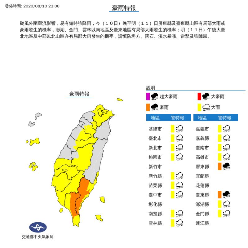 中央氣象局今晚間11點針對全台17縣市發布豪大雨特報,提醒民眾多加留意。(圖擷取自中央氣象局)