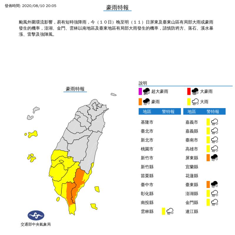中央氣象局今(10日)晚間8時05分針對南部及東部地區發布豪大雨特報,提醒民眾多加留意。(圖擷取自中央氣象局)