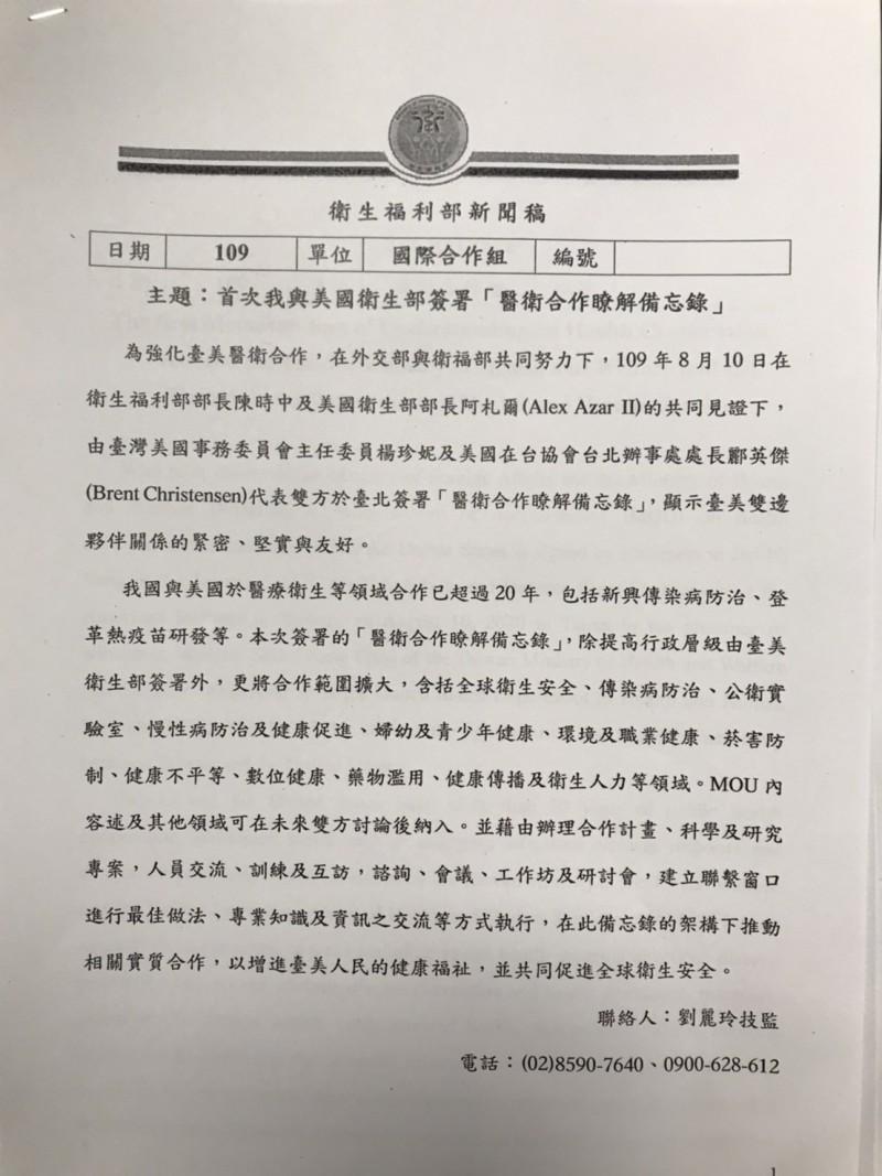 在美國衛生部長阿札爾與我國衛福部長陳時中見證下,由台灣美國事務委員會主委楊珍妮及AIT台北辦事處處長酈英傑代表雙方於台北簽署「醫衛合作瞭解備忘錄」。(衛福部提供)