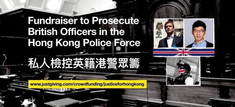 英籍港警涉嫌指揮警暴 羅冠聰聯同英保守黨人士擬提私人檢控