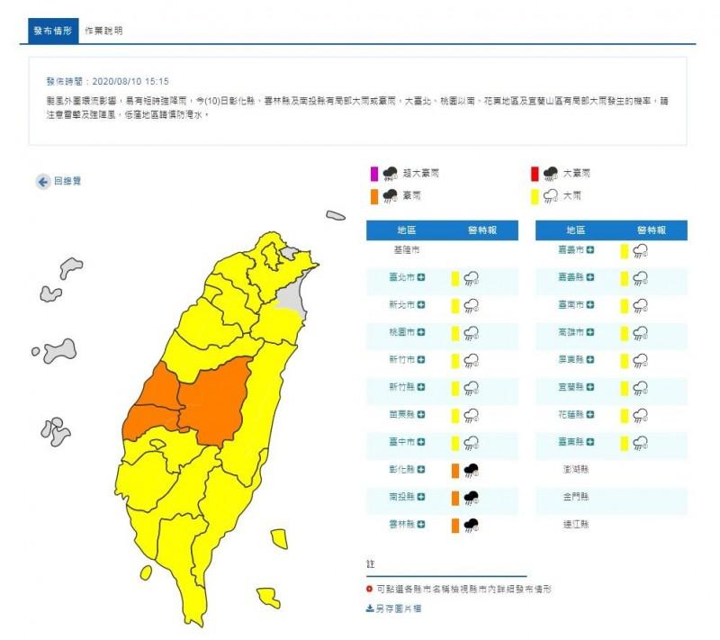 中央氣象局針對18縣市發布大雨特報。(圖翻攝自中央氣象局官網)