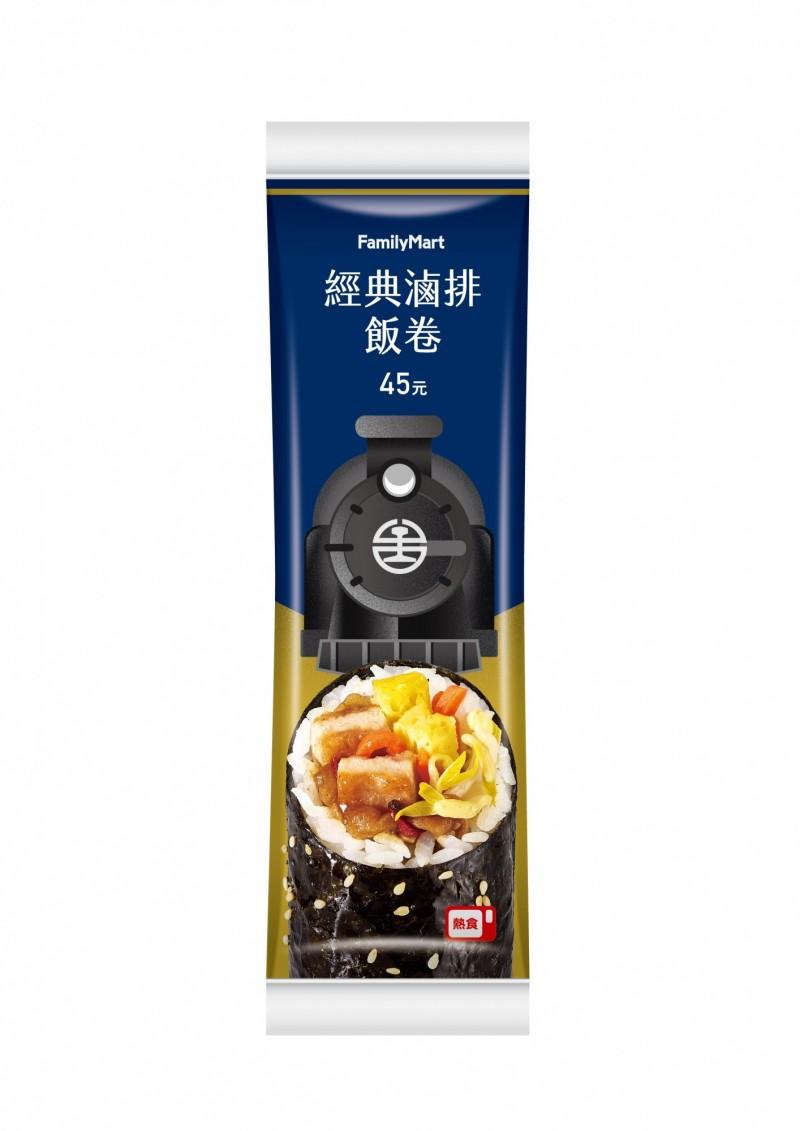 台鐵再次攜手全家便利商店研發以台鐵精神主菜「滷排骨」為關鍵元素,推出第二波包括「經典滷排飯卷」與「排骨肉蛋吐司」等2款中式化鮮食新品。(台鐵提供)