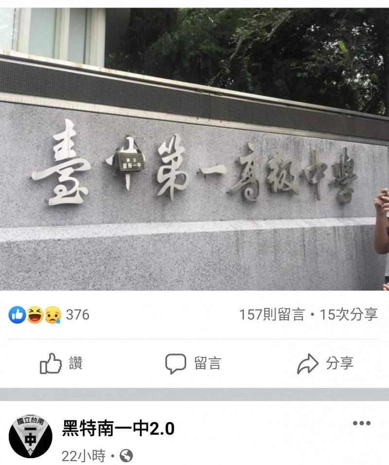 台中一中校門口的校名上被掛了1個台南一中的小書包,再度引發2校學生在網路的論戰。(擷取自「黑特南一中2.0」)