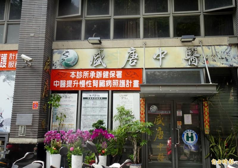 盛唐中醫診所病人陸續出面指控受害。(記者張菁雅攝)