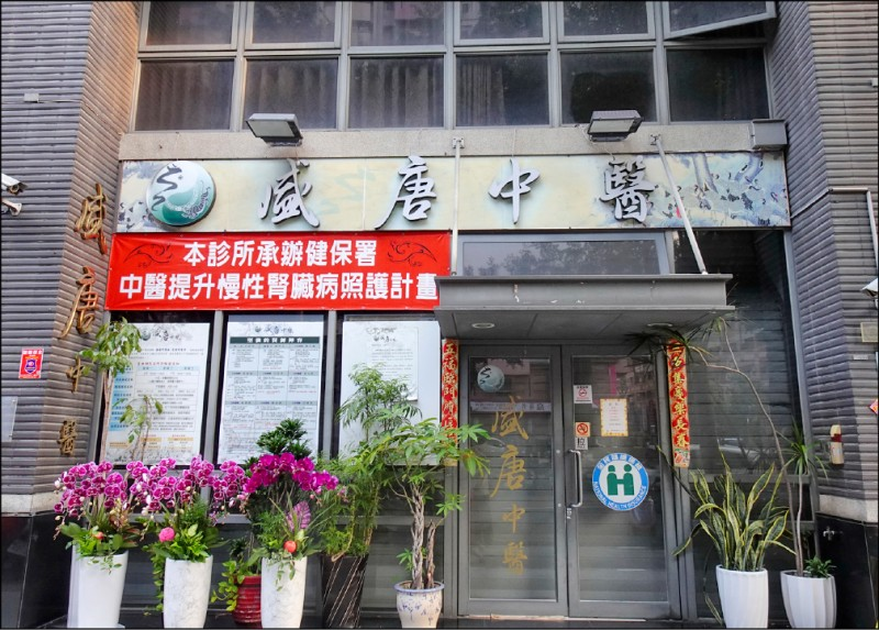 盛唐中醫診所被勒令停業2個月。(資料照)
