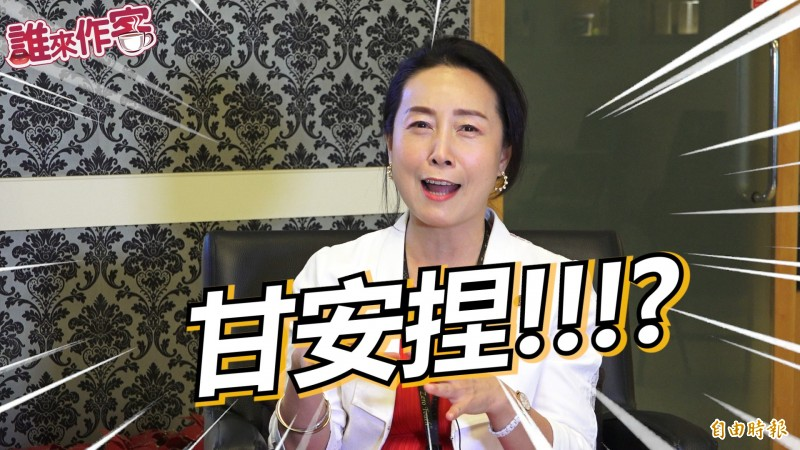 《誰來作客》邀請到經典台詞「甘安捏」的女星方岑,聊聊演戲有哪些辛苦和有趣的過程。(影音製圖)