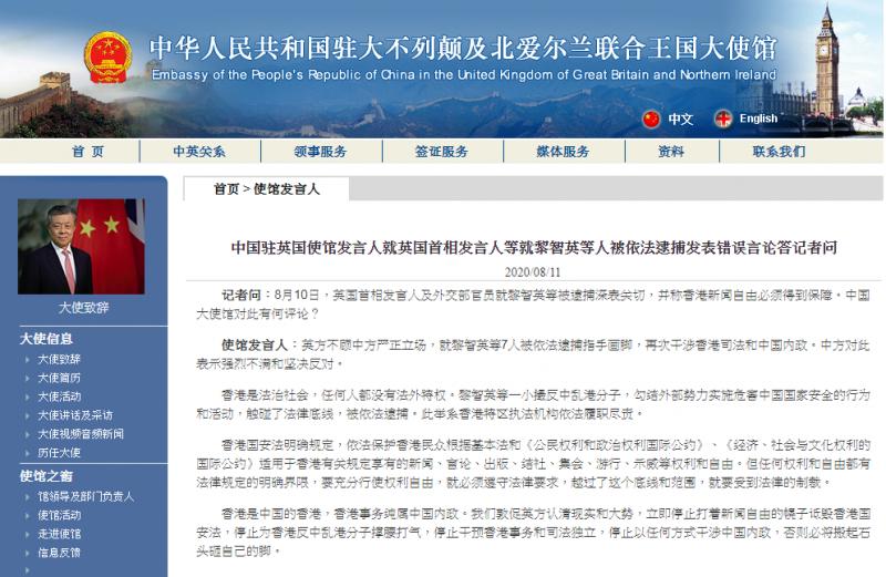 中國駐英大使館回應英國關注香港被捕人士一事。(圖截自中國駐英大使館官網)