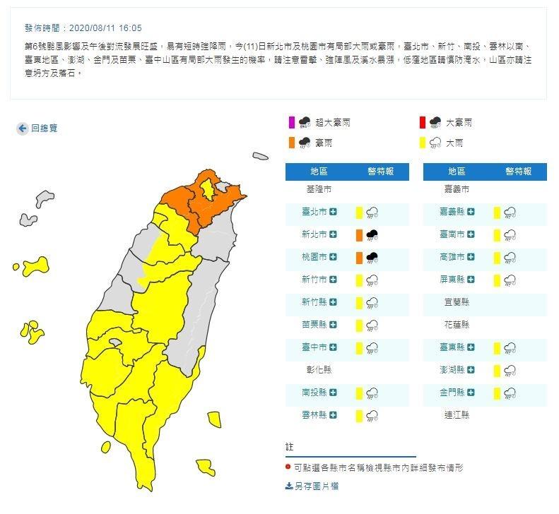 中央氣象局提醒16縣市民眾注意局部大雨或豪雨。黃色區域為大雨警示區域,橘色區域為豪雨警示區域。(圖擷取自中央氣象局)
