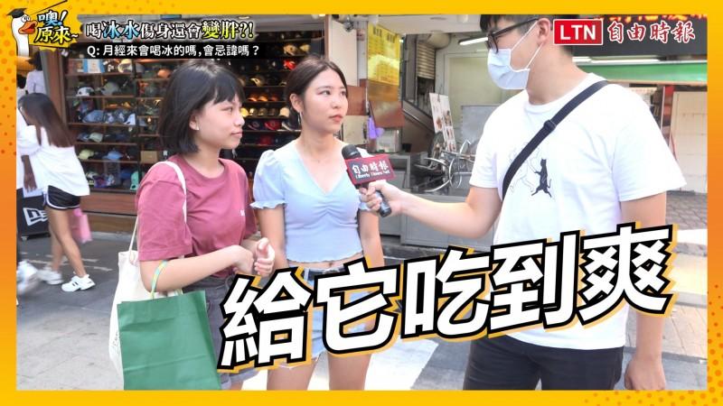 走訪街頭調查吃冰習慣,有民眾認為夏天就是要吃冰、喝冰飲。(影音製圖)