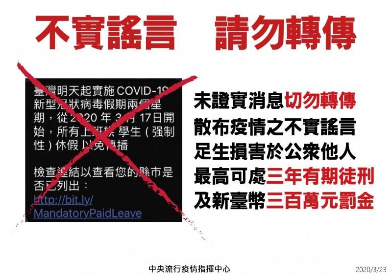 中央流行疫情指揮中心,已澄清台灣並無強制休假。(記者張瑞楨翻攝自衛生福利部網站)