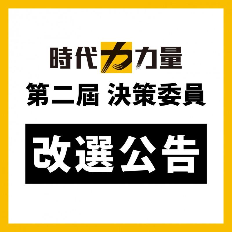 時代力量今天公告第二屆決策委員改選期程。(取自時代力量官網)