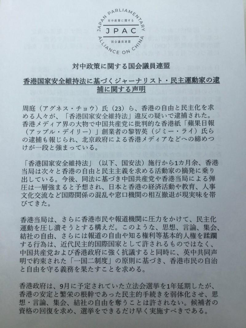 日本跨黨派國會議員組成的「對中政策相關議員聯盟」(JPAC)發表聲明強烈抗議中共和港府蹂躝人權。(取自長島昭久推特)