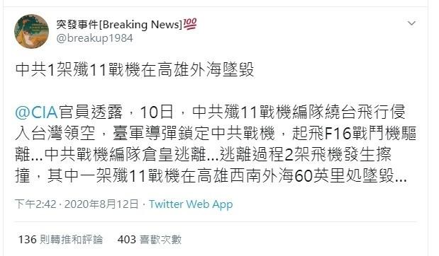 推特傳10日殲11戰機遭台飛彈鎖定逃離時墜毀。(記者蔡宗憲翻攝)