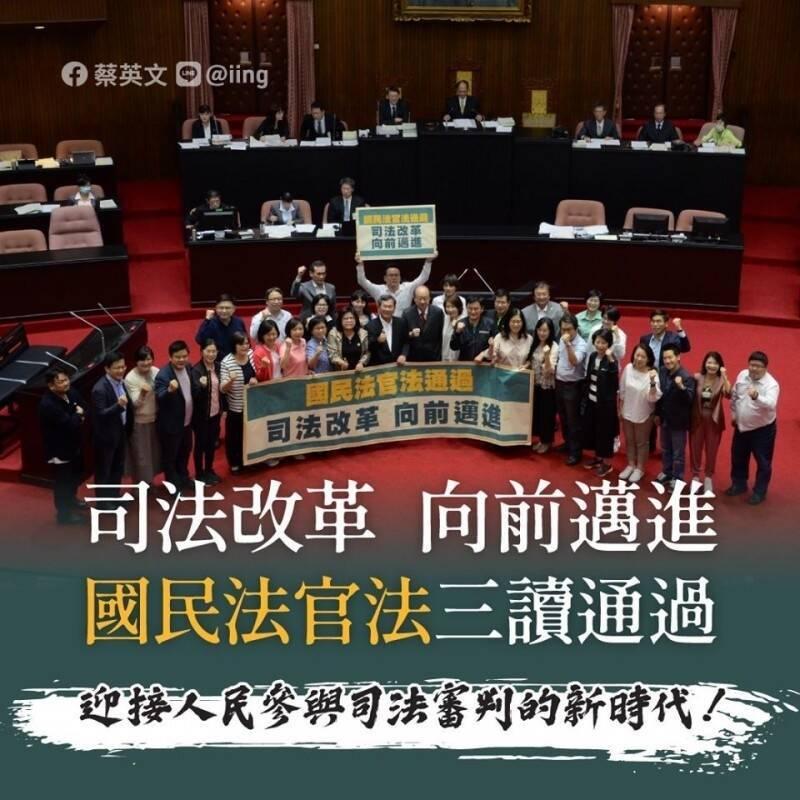 國民法官法2023年正式上路。(圖取自蔡英文臉書)