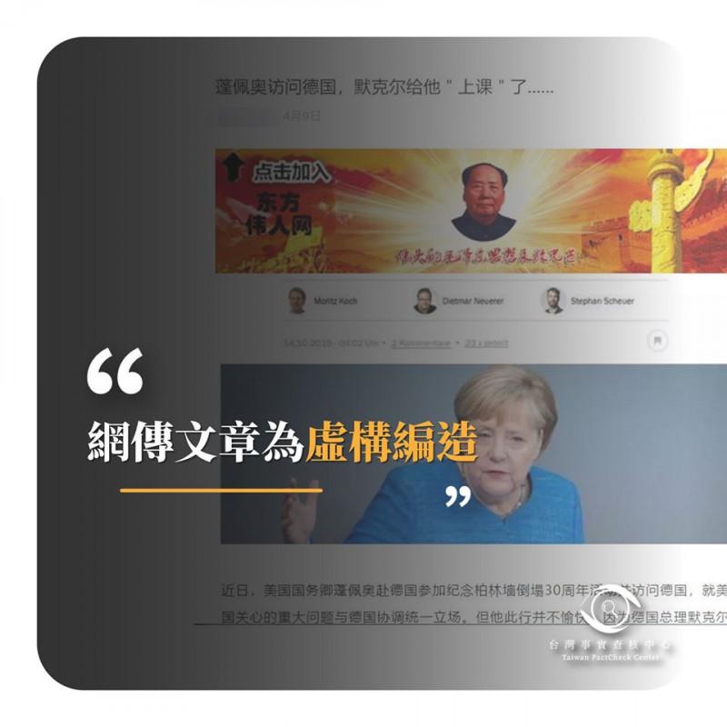 社群平台、通訊軟體4月流傳一篇簡體字文章,以中國翻譯人名方式稱「龐皮歐訪問德國,梅克爾給他上課了」、「德國總理梅克爾無視美國態度」等,經查核中心查證後核實為錯誤訊息。(翻攝台灣事實查核中心粉專)