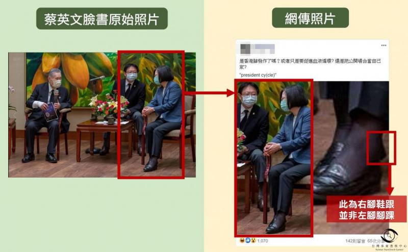臉書訊息搭配文字稱總統蔡英文在公開場合脫鞋,經查核中心求證後證實為錯誤訊息。(翻攝查核中心官網)