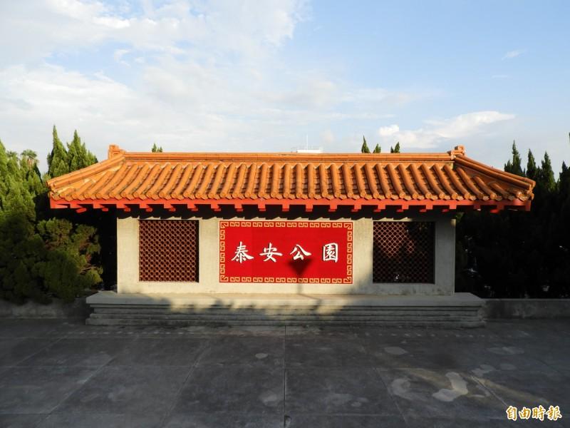 交通部高公局泰安服務區的中正公園已更名「泰安公園」。(記者陳鈺馥攝)