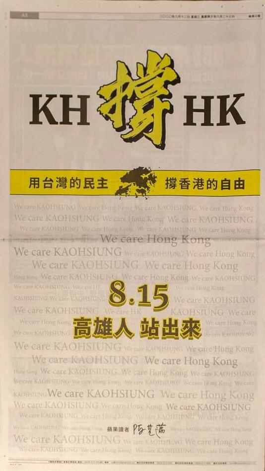 陳其邁登「KH撐HK」廣告,吳益政表示是消費香港,只挺一半。(記者黃良傑翻攝)