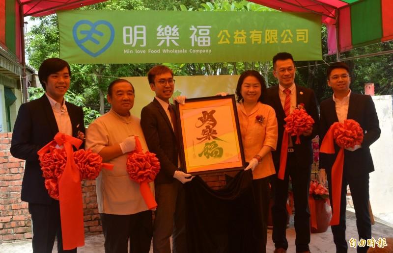 中部第一家社會企業的「明樂福公益公司」今天開業,創辦人孫少達(左3)與台灣尤努斯基金會董事長蔡慧玲(右3)等人剪綵、揭牌。(記者陳建志攝)