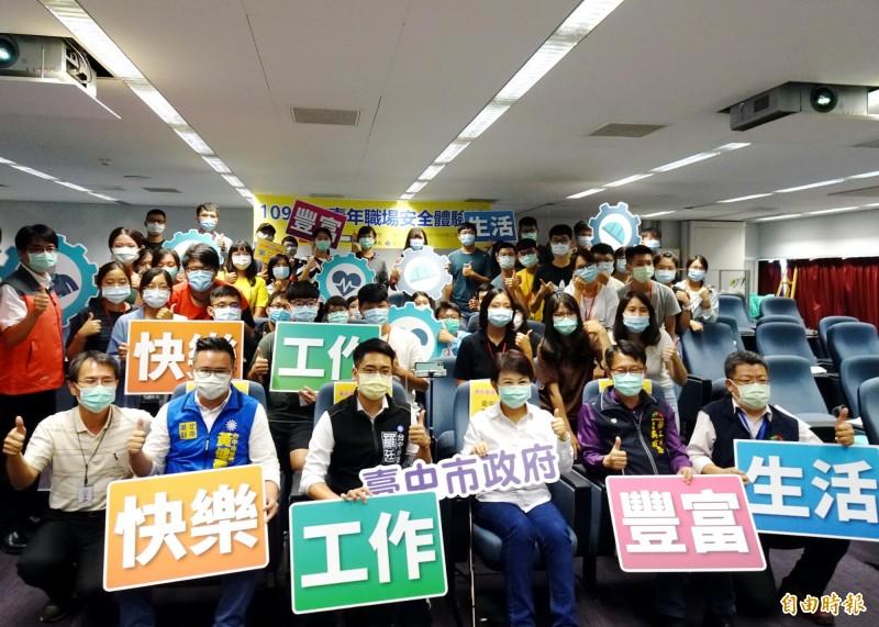 台中市長盧秀燕(第1排右3)與青年學生對談,傳授職場安全觀念。(記者張菁雅攝)
