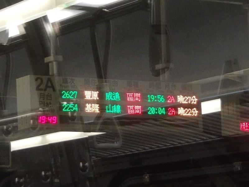台鐵螢幕顯示,列車班次延誤時間已逾20分鐘。(讀者提供)