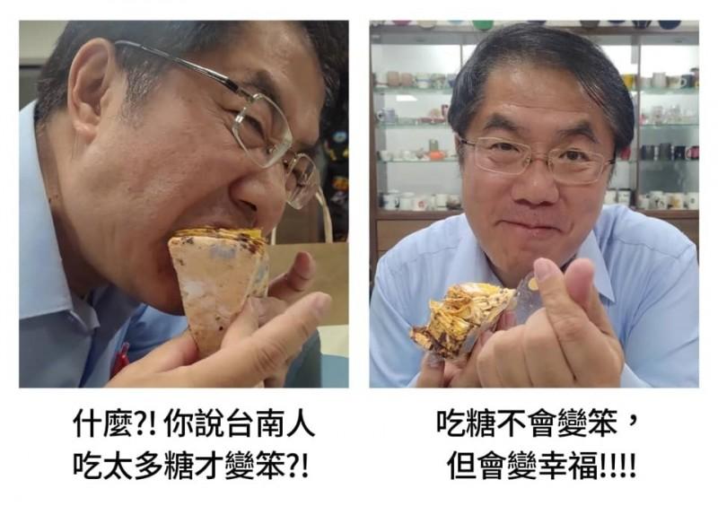 台南市長黃偉哲宣傳梗圖,「全糖市」很幸福,邀大家來台南過七夕情人節。(記者洪瑞琴翻攝)