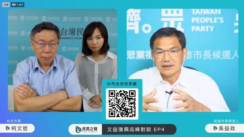 柯文哲與吳益政晚上直播對談,批陳其邁的撐香港廣告是蹭香港。(翻攝自臉書)