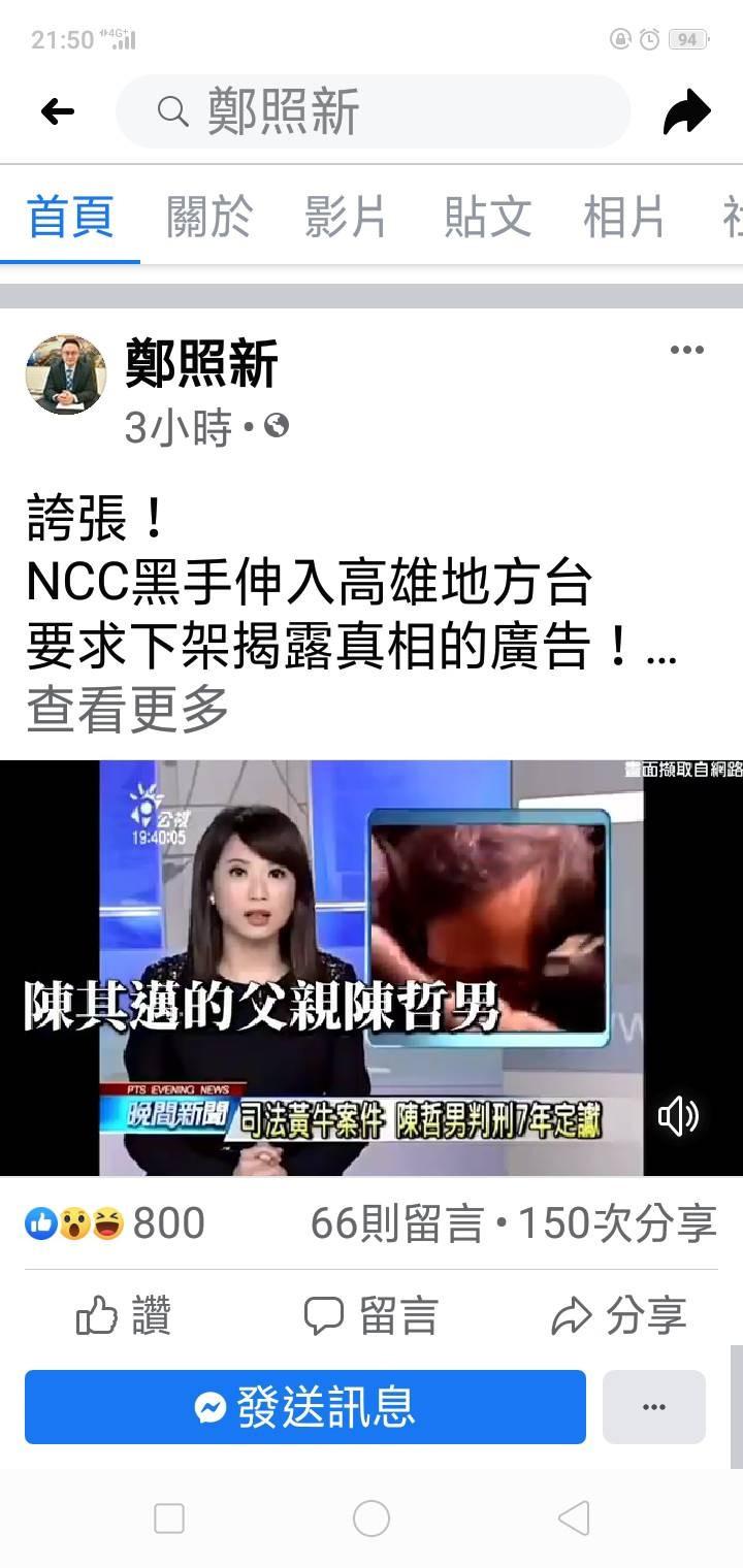 鄭照新在臉書指控NCC黑手伸入高雄地方台。(擷取自鄭照新臉書)