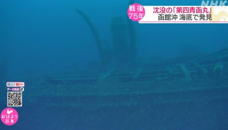 二戰時期運送煤炭的青函連絡船,在接近戰爭結束時有12艘被美軍戰機擊沉,而其中一艘「第四青函丸」,近日在函館外海尋獲。(圖取自NHK)
