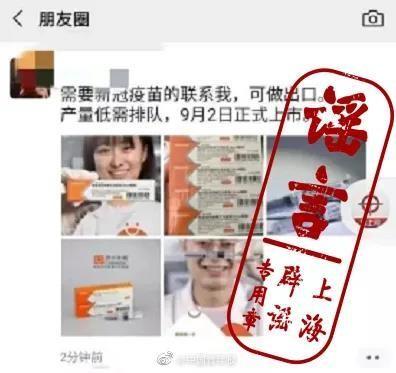 中國微信有網民販售假疫苗,文案上寫「需要新冠疫苗的聯繫我,可做出口,產量低需排隊」,還稱疫苗將會在9月2日正式上線。 (取自微博)