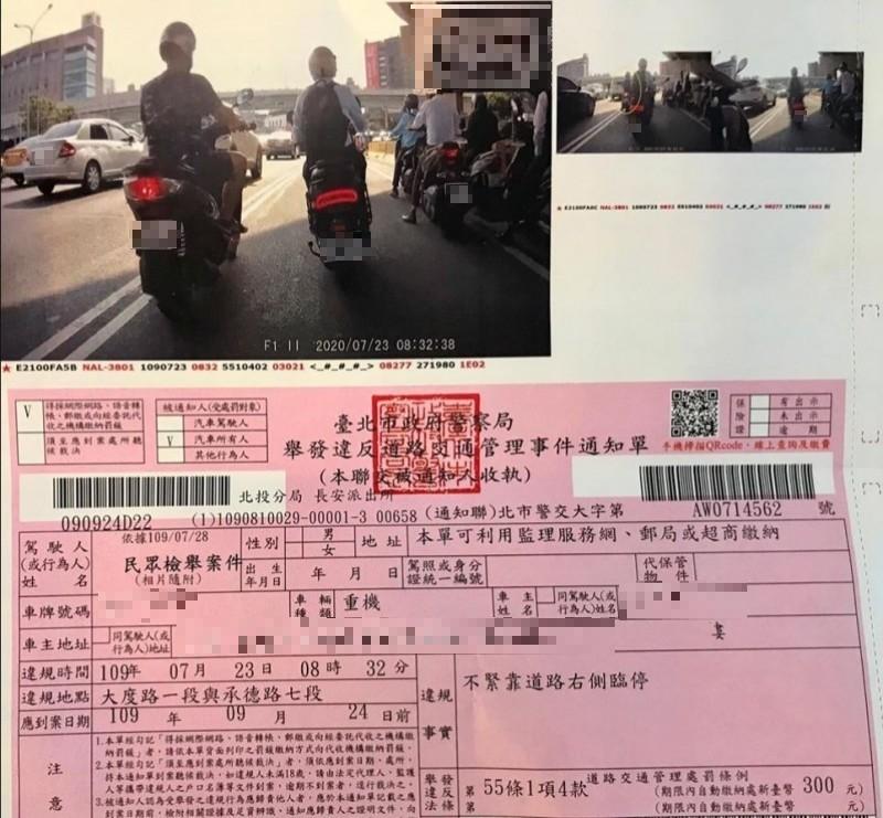 原PO貼出同事躲太陽被檢舉的罰單。(圖擷自爆廢公社公開版)