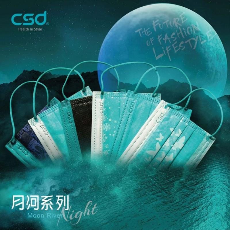 中衛時常推出新款口罩,引發熱議。中衛新款月河系列。(圖擷取自「CSD 中衛」臉書)