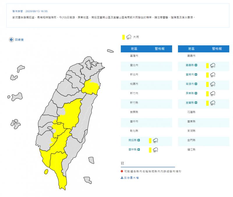 氣象局針對黃色區域發布大雨特報。(擷取自中央氣象局官網)