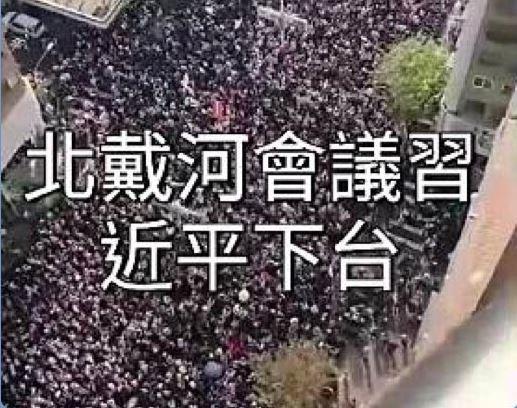 8月初網路流傳一段影片,宣稱「中國數百萬人民集結抗議,大聲高喊習近平下台下台下台」,查核中心表示,網傳影片實際上是2019年12月21日位於高雄的「 Wecare台灣大遊行」,並非中國人民集結抗議習近平。(圖擷自TFC 台灣事實查核中心)