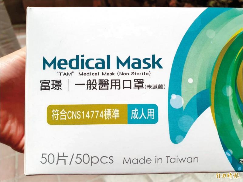 專家提醒,購買非政府徵用的醫用口罩,盡量選擇盒裝、資訊完整的產品,並須符合CNS14774標準。 (記者林惠琴攝)