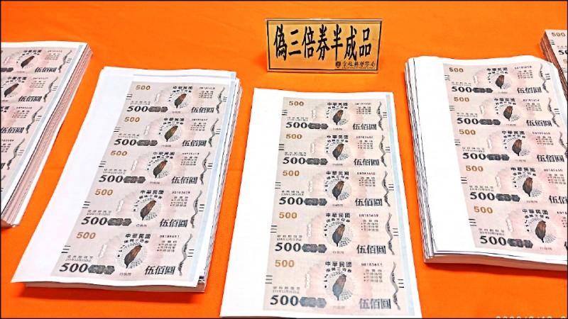 檢警破獲國內第一宗偽造三倍券案,查扣偽造五百元面額三倍券成品、半成品。(記者林國賢翻攝)