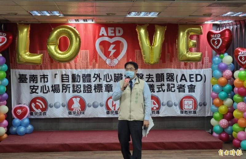 南市衛生局今天舉行「即刻救援、好安心」台南市AED安心場所授證表揚記者會,市長黃偉哲致詞感謝歷年來默默行善捐贈AED的民間愛心單位及熱心公益慈善人士。(記者王姝琇攝)