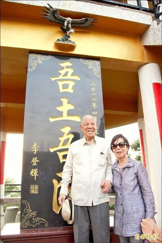 前總統李登輝夫妻倆感情深厚,夫人曾文惠今天在翠山莊迎接李登輝骨灰。(資料照)