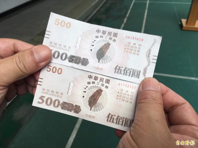 真假振興三倍券最快速辨識方法是左上角500會呈現金色、黃色變化,圖下方為正版、上方為偽券。(記者黃淑莉攝)