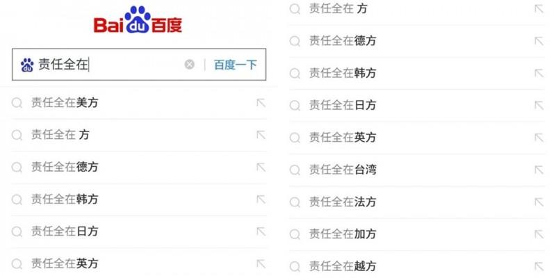 網友發現,中國百度搜尋引擎可以找到中方的「甩鍋全紀錄」。(圖取自中國百度搜尋)
