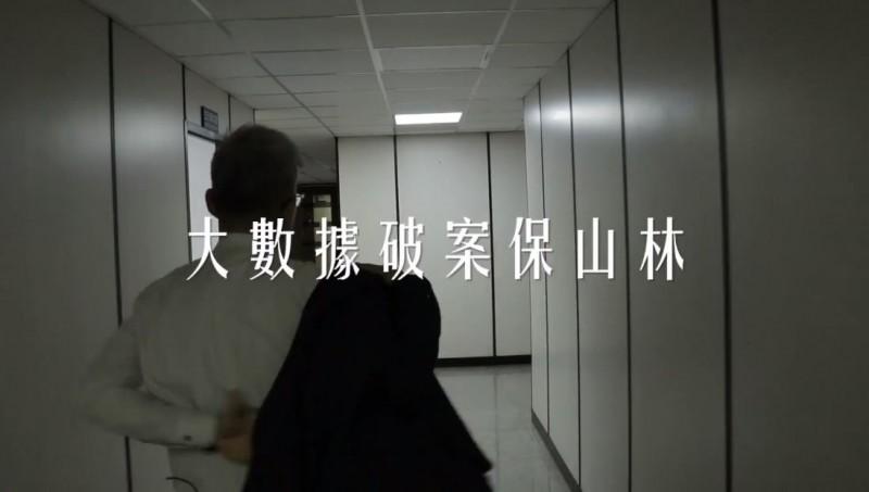 台中地檢署檢察官黃嘉生,以資訊科技進行數位採證,查獲了中部地區最大的山老鼠集團。(圖擷取自_林務局-森活情報站)