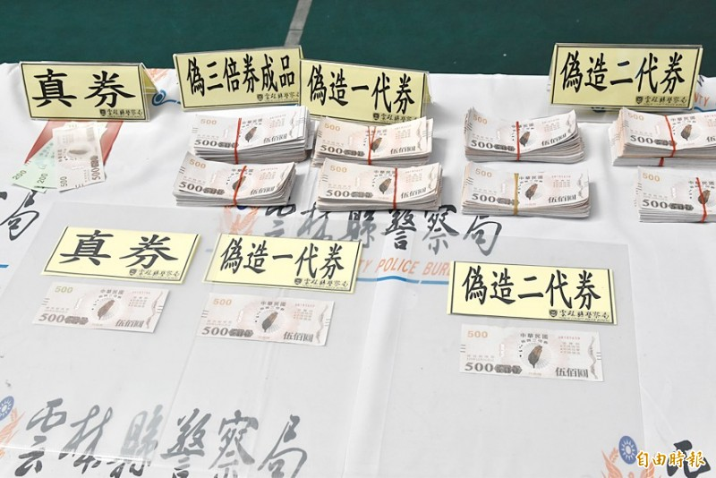 Counterfeit Triple Stimulus Vouchers are displayed alongside genuine ones at a news conference at the Yunlin County Police Bureau yesterday. Photo: Huang Shu-li, Taipei Times